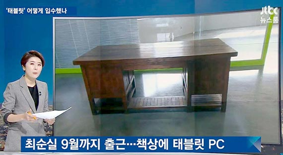 JTBC 심수미 기자가 최순실씨가 사용하던 태블릿 PC 입수 경위를 설명하고 있다. [사진 JTBC]