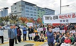 지난달 8일 태화·우정시장 상인들이 진주 LH 본사 앞에서 침수 원인 규명을 요구하고 있다. [뉴시스]
