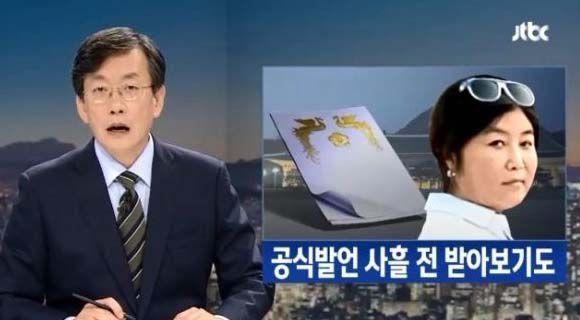 지난 10월 24일 JTBC가 최순실씨의 테블릿 PC를 단독으로 보도했다. [사진 JTBC 캡처]
