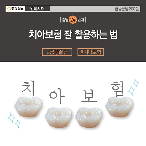 반퇴시대 금융꿀팁 (24) 치아보험 잘 활용하는 법