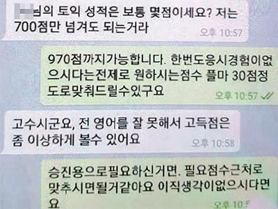 이모씨와 의뢰자의 SNS 대화. [사진 제주경찰청]