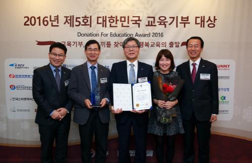13일 오후 서울 플라자호텔에서 열린 '제 5회 대한민국 교육기부 대상' 시상식에서 이성희 공항철도 부사장(가운데)이 교육부장관상을 수상한 뒤 기념 촬영을 하고 있다.