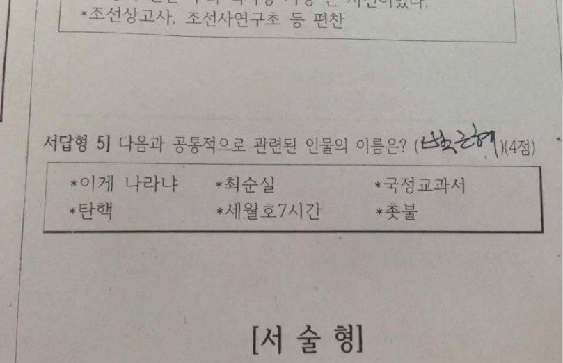 지난 12일 SNS에 올라온 `전북 익산의 한 고등학교 시험문제`라는 제목의 사진. [화면 캡처]