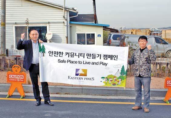 이스턴파인즈 직원과 주민이 안전 캠페인을 하고 있다.