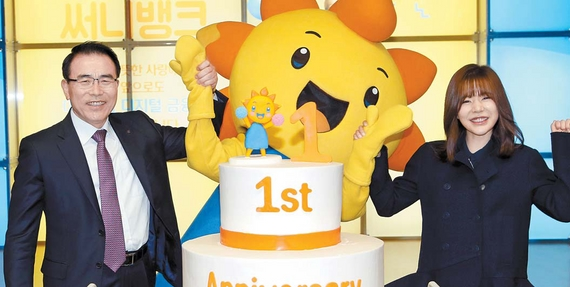 신한은행은 지난 2일 서울 중구 세종대로에 있는 본점에서 'SunnyBank 1주년 기념식'을 개최했다. 기념식에 참석한 조용병 신한은행장(왼쪽)과 써니뱅크 홍보대사인 걸그룹 소녀시대의 써니가 기념촬영을 하고 있다. 이날 행사는 페이스북 라이브를 통해서 전 세계에 생방송으로 중계됐다. [사진 신한은행]