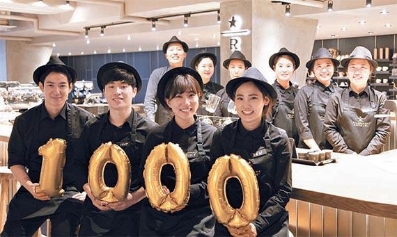 1000호점 개점을 자축하는 직원들. [사진 스타벅스]