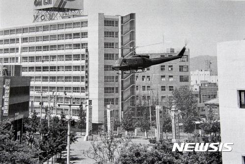 1980년 5·18 당시 전일빌딩 주변에 떠 있는 헬기[사진 뉴시스]