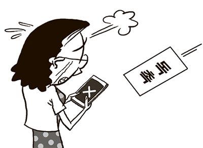 지난 2일 딸 휴대전화 강제해지한 사실 확인. 휴대전화 잔금(단말기) 납부 촉구 통지서 받아.