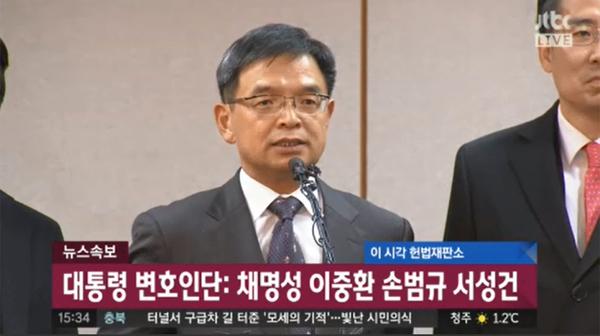 박근혜 대통령 법률 대리인안의 이중환 변호사.  [사진 JTBC 캡처]