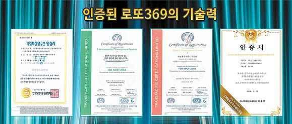 369커뮤니케이션은 새로운 로또 분석 시스템을 개발해 제공하고 있다