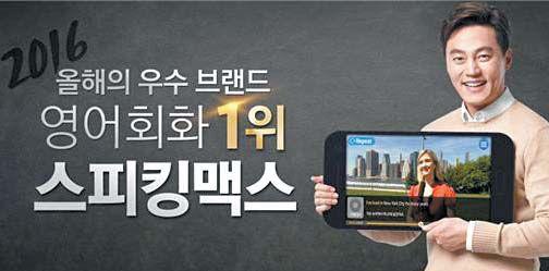 스피킹맥스는 영어권 국가에서 촬영한 영상 콘텐트를 제공하는 영어회화 프로그램이다.