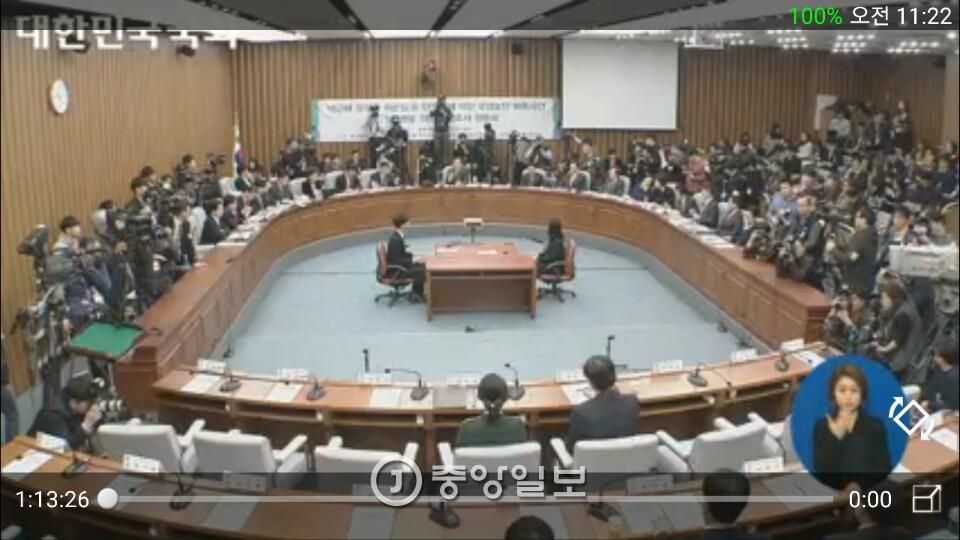최순실 국정조사 특위 5차 청문회