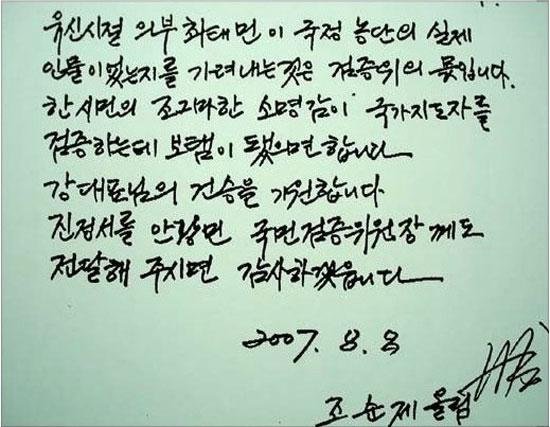 2007년 8월 조순제씨가 강재섭 당시 한나라당 대표에게 보낸 것으로 추정되는 서신[사진 나무위키]