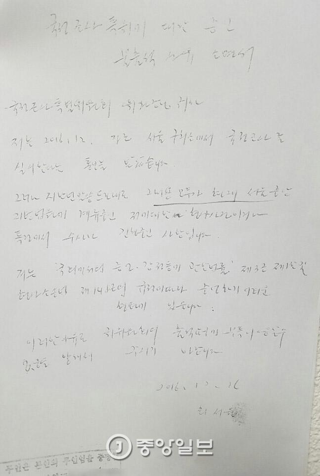 최순실이 제출한 청문회 불출석 사유서. [자료 국조특위 제공]