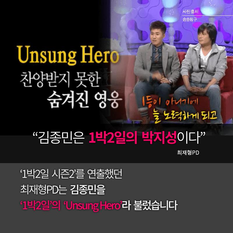 """""""김종민은 1박2일의 박지성이다"""" - 최재형PD  '1박2일 시즌2'를 연출했던 최재형PD는 김종민을 '1박2일'의 'Unsung Hero'라 불렀습니다."""