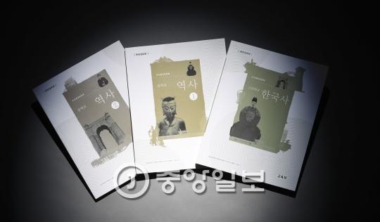 교육부가 지난달 28일 공개한 국정 역사 교과서 현장 검토본 3종.
