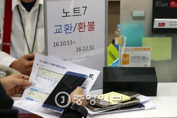 갤럭시 노트7 환불 교환 모습. 김성룡 기자