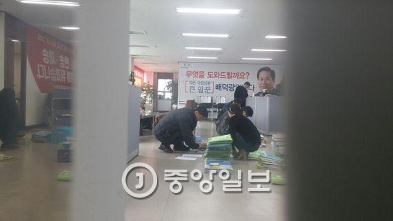 부산지검 특수부가 새누리당 배덕광 의원의 부산 사무실을 압수수색하고 있다. 송봉근 기자