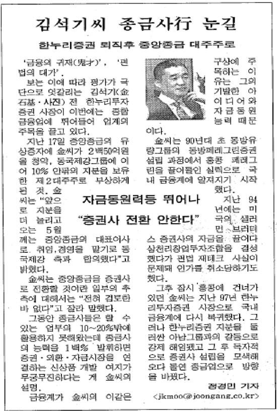 김석기 전 중앙종금 대표를 소개한 99년 9월 19일 중앙일보 지면[중앙포토]