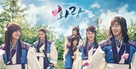 KBS 드라마 `화랑`