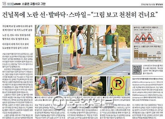 중앙일보 9월 7일자에 소개한 '학교 앞 노란색' 운동.