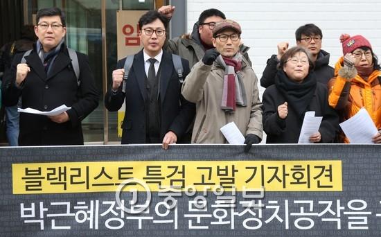문화계 블랙리스트 의혹을 규탄하는 특검 사무실 앞 집회.