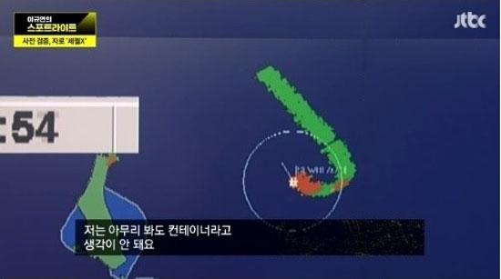 자로가 세월호 외부 충격설 주장의 근거로 사용한 레이더 영상 [사진 JTBC 캡처]