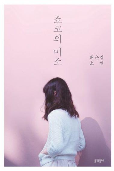 최은영 작가의 소설 `쇼코의 미소`.