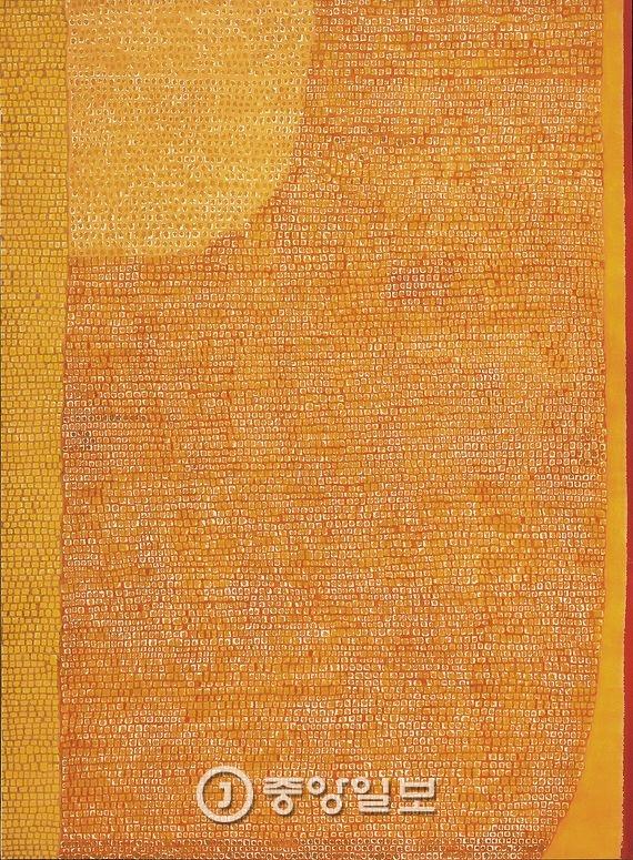 김환기(1913~74) 화백의 1970년작 노란색 전면점화 작품 `12-V-70 #172`. [중앙포토]