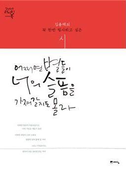 김용택 시인의 `어쩌면 별들이 너의 슬픔을 가져갈지도 몰라` 시집.