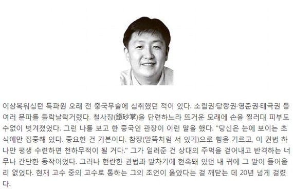 [사진 중앙일보 캡처]