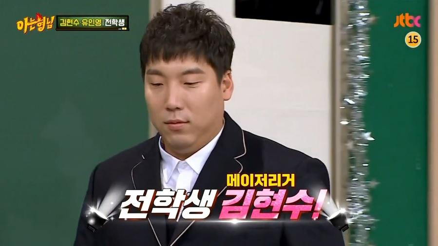 [사진 JTBC] JTBC 예능 프로그램 `아는형님`에 출연한 김현수 선수