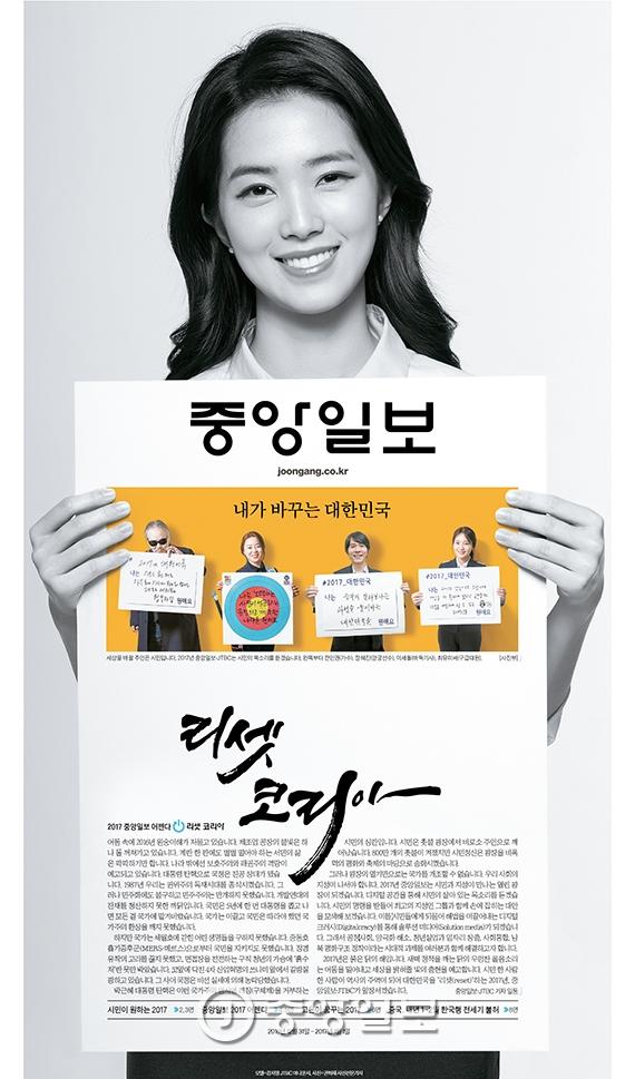 세상을 바꿀 주인은 시민입니다. 2017년 중앙일보·JTBC는 시민의 목소리를 듣겠습니다. [사진부]