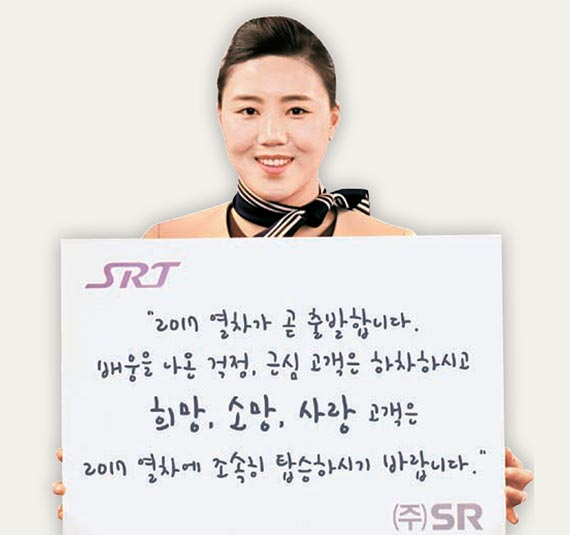 고나예(SRT 객실 승무원)