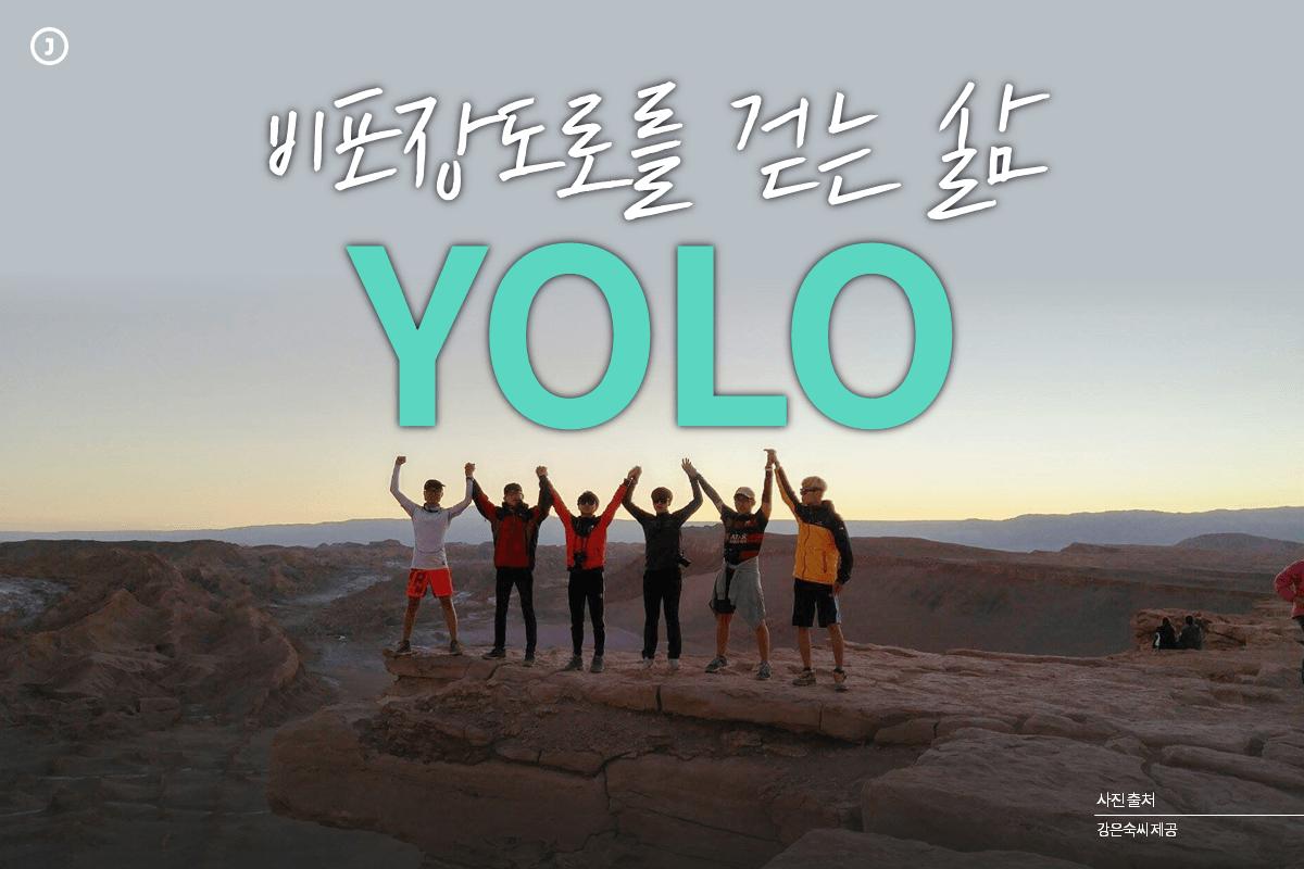 비포장도로를 걷는 삶- YOLO