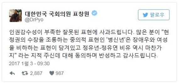 3일 표창원 더불어민주당 의원이 올린 트윗. [사진 표 의원 트위터 캡처]