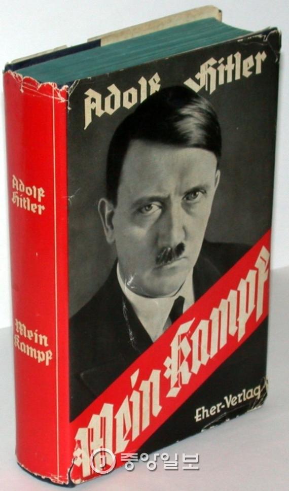 히틀러가 옥중에서 저술한 자서전 '나의 투쟁'. [중앙포토]