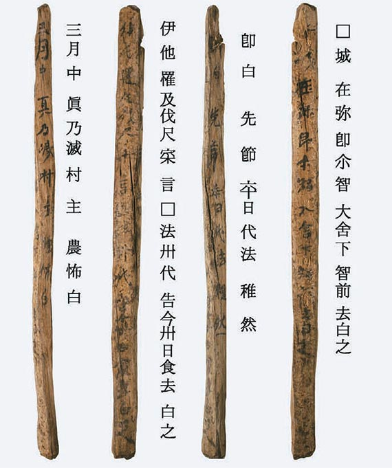 신라 법흥왕이 반포한 율령의 구체적 모습을 보여주는 함안 성산산성 사면목간. [사진 문화재청]