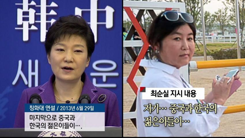 최순실 지시에 '앵무새'처럼 연설한 박 대통령