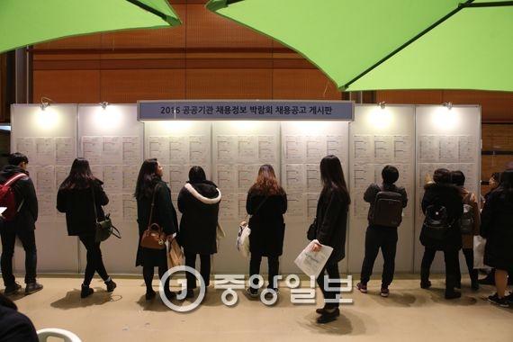 2016 공공기관 채용정보 박람회 모습. 김상선 기자