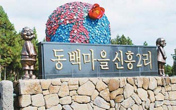 신흥리 동백마을 표지석. [사진 제주관광공사]