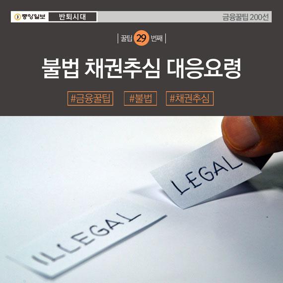 금융꿀팁(29) 불법 채권추심 대응요령