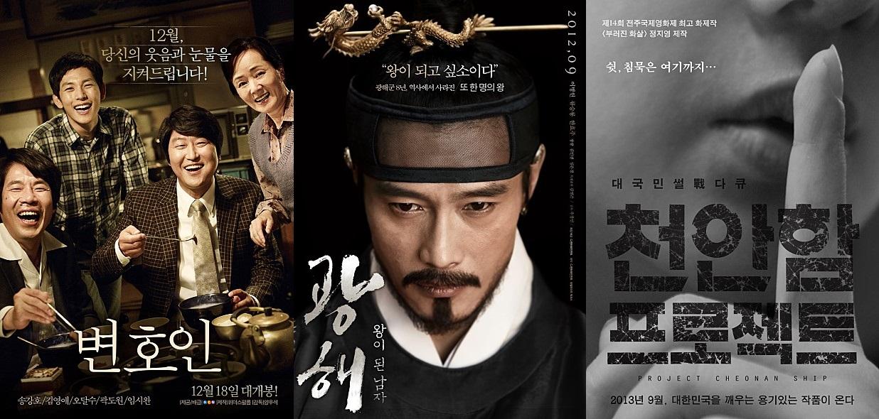 [사진 (왼쪽부터) 영화 `변호인``광해``천안함 프로젝트` 포스터]
