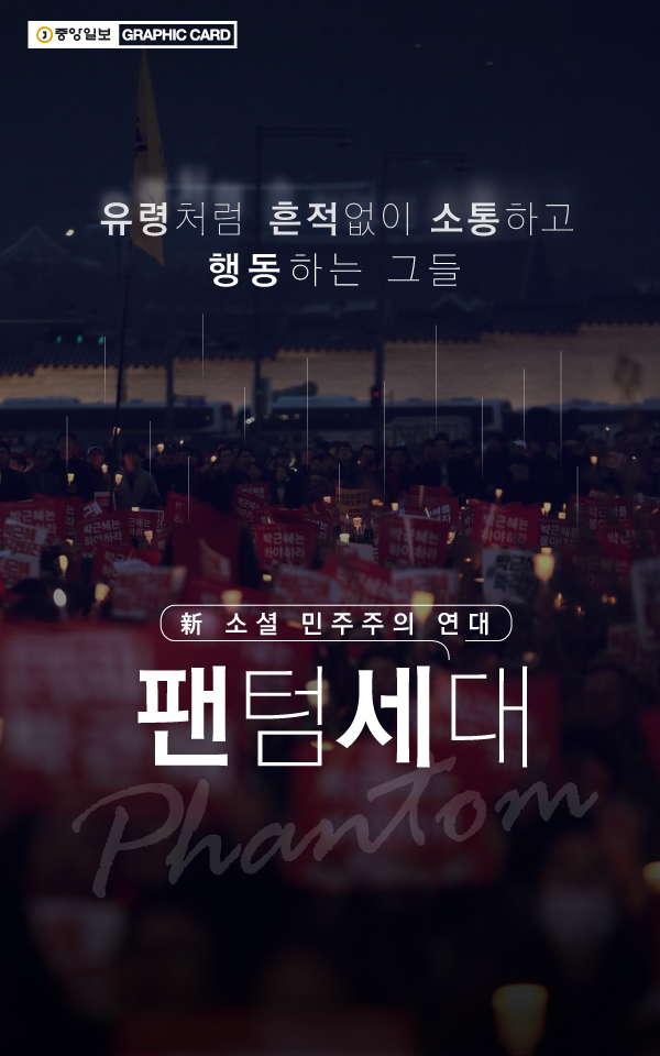 유령처럼 흔적없이 소통하고 행동하는 그들 新 소셜 민주주의 연대 '팬텀세대'