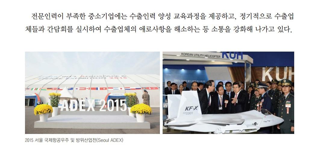 `2016 국방백서`에 등장한 황교안 대통령 권한대행(오른쪽 사진 가운데)