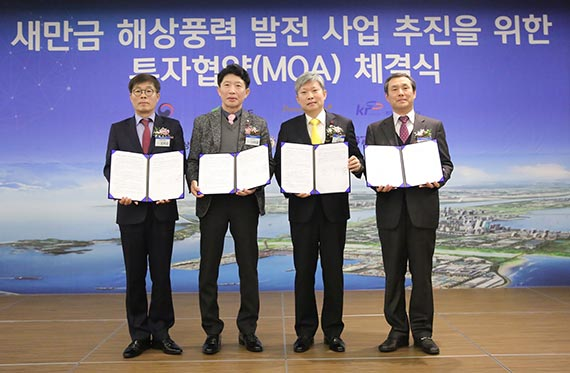 지난 6일 전북 군산에서 열린 '새만금 해상풍력발전사업 합의각서' 체결식. [사진 새만금개발청]