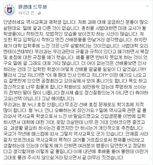 원광대 SNS에 올라온 `군기 잡기` 관련 글 캡처 화면.