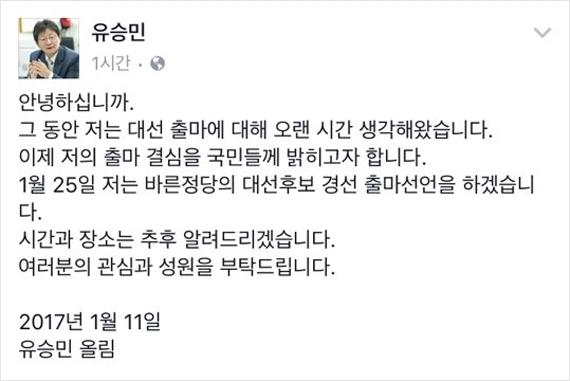 [사진 유승민 바른정당 의원 페이스북 캡처]