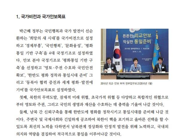 박근혜 대통령 사진이 추가된 `2016 국방백서`