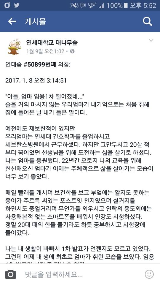 연세대학교 대나무숲 페이스북 캡처